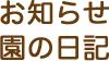 お知らせ・園の日記