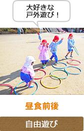 自由遊び→昼食